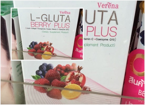 กลูต้า Verena L-Gluta Berry Plus