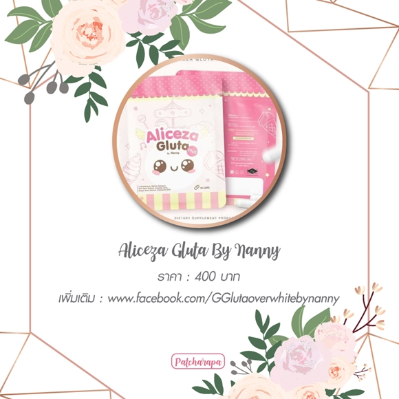 กลูต้า Aliceza Gluta By Nanny